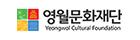 영월문화재단