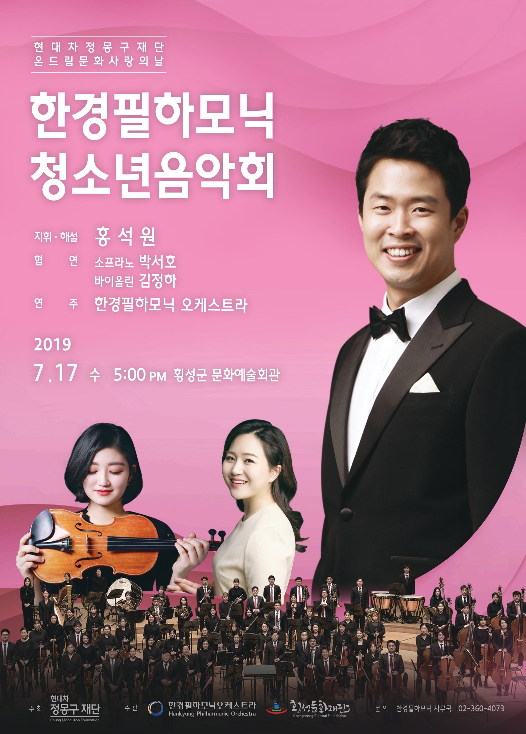 한경필하모닉 청소년음악회