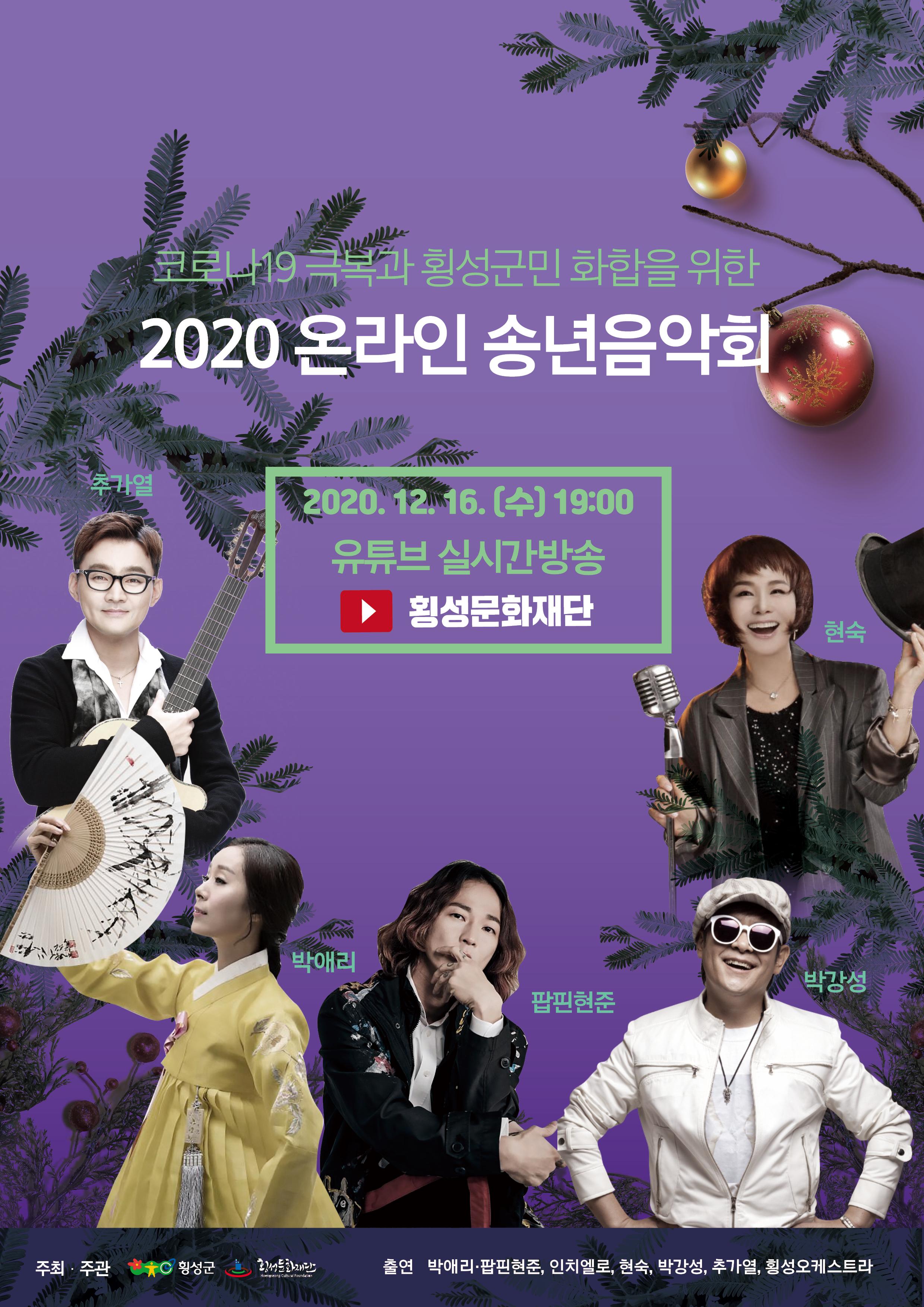 2020 온라인 송년음악회