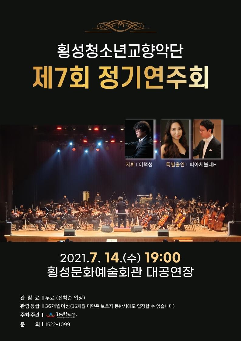 횡성청소년교향악단 제7회 정기연주회